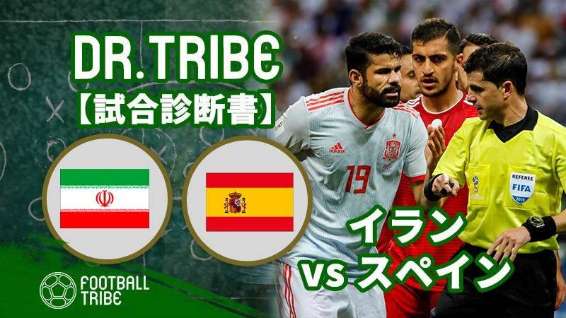 DR.TRIBE【試合診断書】W杯グループステージ イラン対スペイン