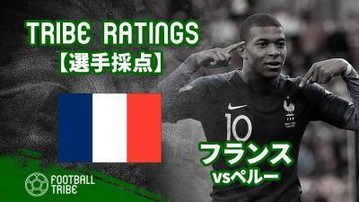 【TRIBE RATINGS】W杯グループステージ フランス対ペルー:フランス編