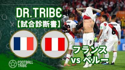 DR.TRIBE【試合診断書】W杯グループステージ フランス対ペルー
