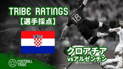 【TRIBE RATINGS】W杯グループステージ アルゼンチン対クロアチア:クロアチア編