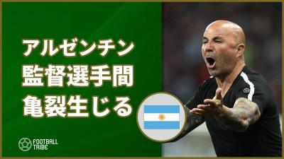 W杯予選敗退危機のアルゼンチン、選手監督間の亀裂生じ空中分解状態か