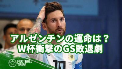 アルゼンチンの運命は… 衝撃のW杯グループステージ敗退劇10選