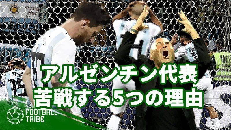 アルゼンチン代表がロシアW杯で苦しんでいる5つの理由