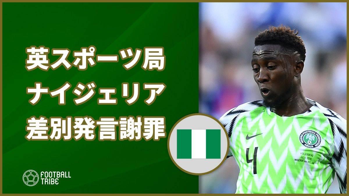 英大手スポーツ局、ナイジェリア選手に対する解説者の差別発言で謝罪