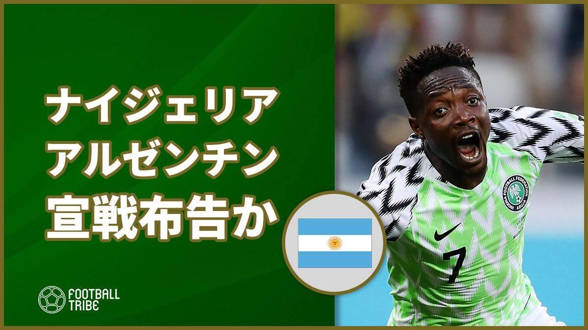 """ナイジェリアの点取り屋ムサ、不調アルゼンチンに対し""""宣戦布告""""か"""