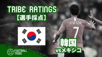 【TRIBE RATINGS】W杯グループステージ 韓国対メキシコ:韓国編