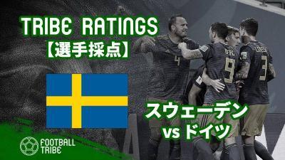 【TRIBE RATINGS】W杯グループステージ ドイツ対スウェーデン:スウェーデン編