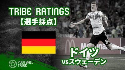 【TRIBE RATINGS】W杯グループステージ ドイツ対スウェーデン:ドイツ編
