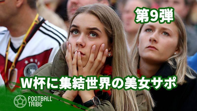 【第9弾】ロシアW杯に集結!世界の美女サポーター