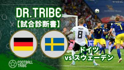 DR.TRIBE【試合診断書】W杯グループステージ ドイツ対スウェーデン