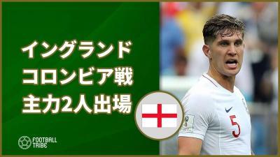 イングランド、3大会ぶりのベスト8進出へ主力2選手が次戦出場か