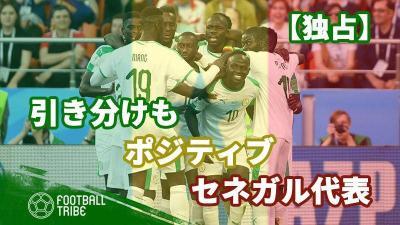 【独占コラム】セネガル人記者が語る日本代表戦