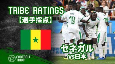 【TRIBE RATINGS】W杯グループステージ 日本対セネガル:セネガル編