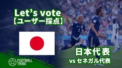 【ユーザー採点】W杯グループステージ:セネガル代表戦 日本代表選手を採点しよう!
