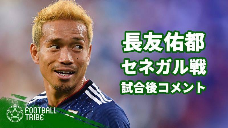 日本代表DF長友佑都、試合後コメント「おっさんたちで作ったゴールがうれしい」
