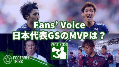 【Fans' Voice】あなたが選ぶ日本代表のグループステージMVPは?
