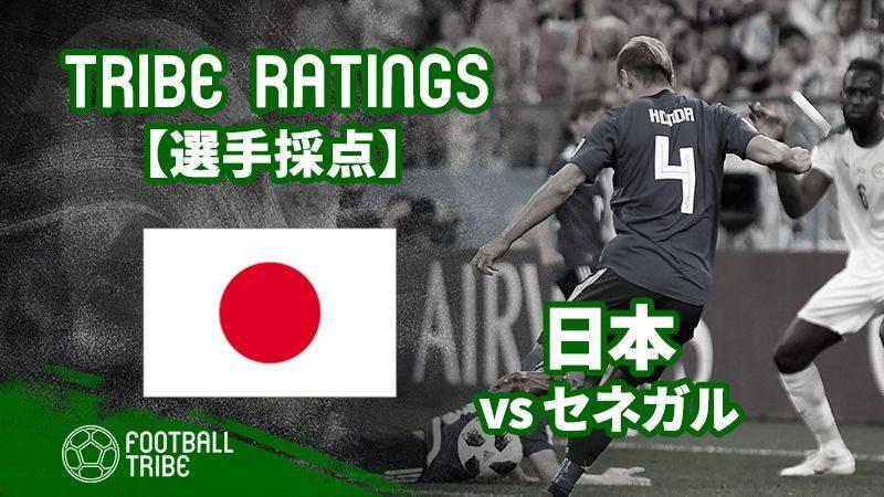 【TRIBE RATINGS】W杯グループステージ 日本対セネガル:日本編