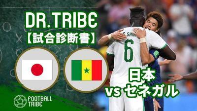DR.TRIBE【試合診断書】W杯グループステージ 日本対セネガル