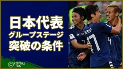 日本代表、グループステージ突破の条件は?