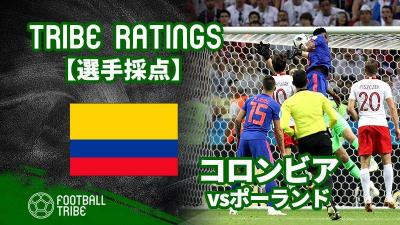 【TRIBE RATINGS】W杯グループステージ ポーランド対コロンビア:コロンビア編