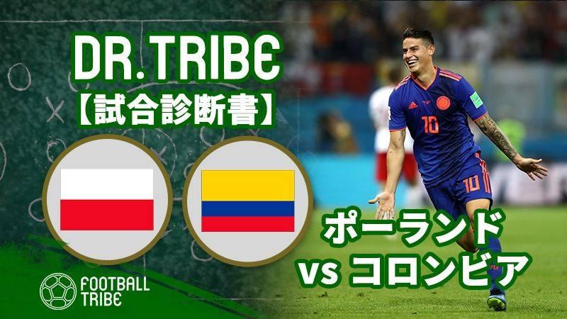 DR.TRIBE【試合診断書】W杯グループステージ ポーランド対コロンビア