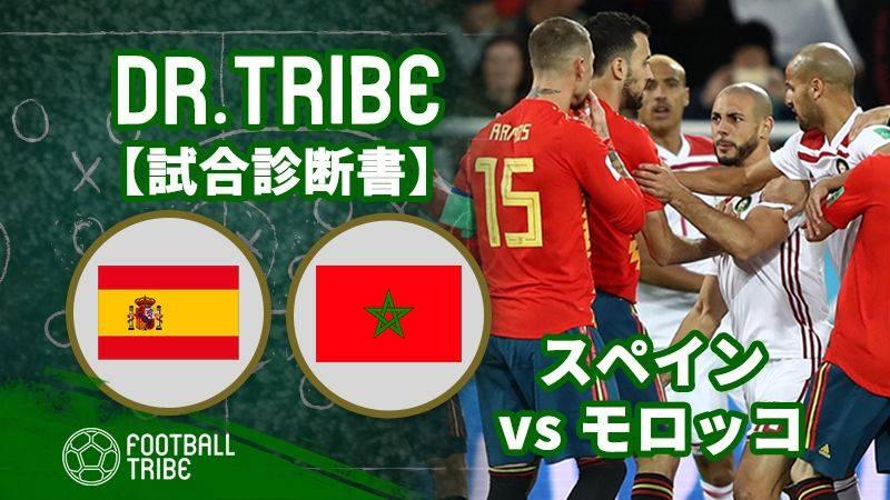 DR.TRIBE【試合診断書】W杯グループステージ スペイン対モロッコ