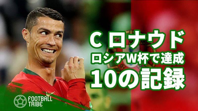 C・ロナウドがロシアW杯で達成した「10」の記録