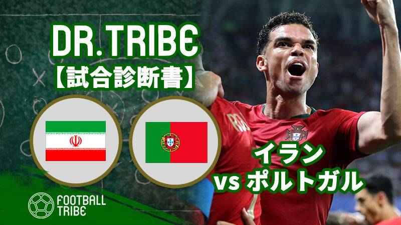 DR.TRIBE【試合診断書】W杯グループステージ イラン対ポルトガル