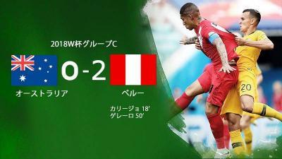 ペルーが今大会初勝利。オーストラリアは決勝T進出逃す