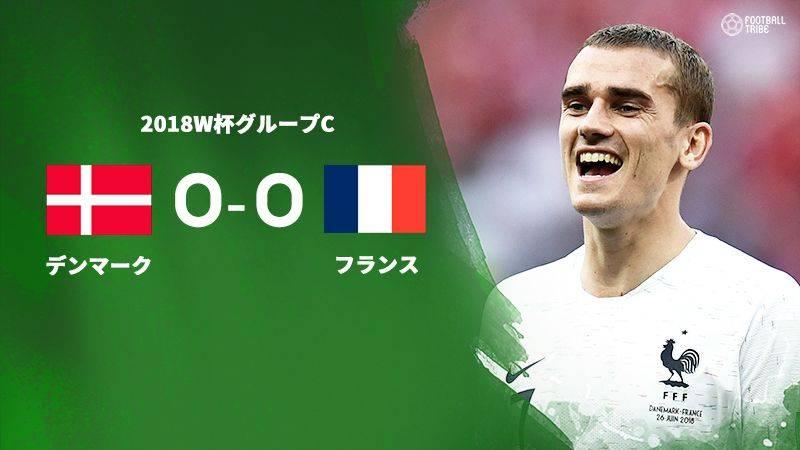グループC上位対決は痛み分け。フランスがグループ首位で決勝トーナメント進出