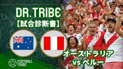 DR.TRIBE【試合診断書】W杯グループステージ オーストラリア対ペルー