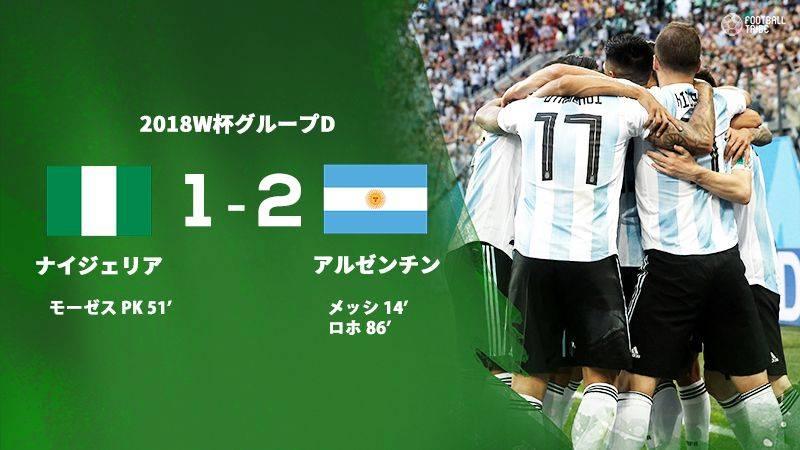 アルゼンチン、2-1でナイジェリア下し決勝T進出。決勝弾はマルコス・ロホ!