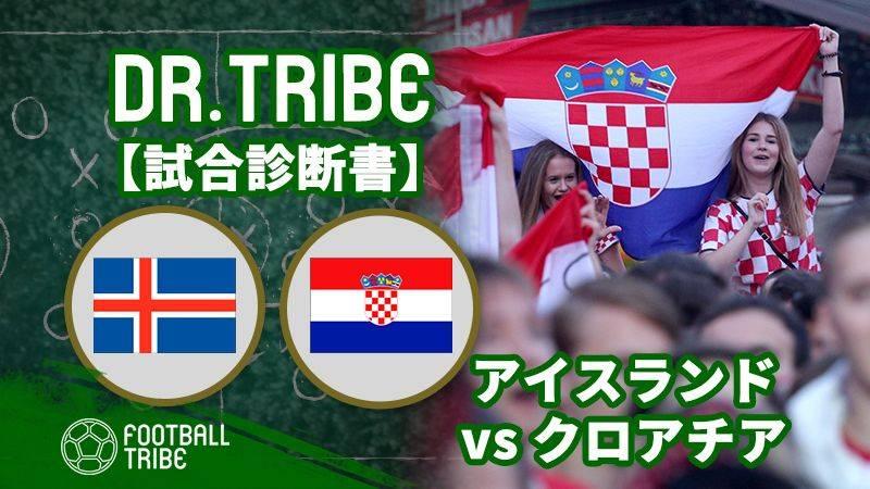 DR.TRIBE【試合診断書】W杯グループステージ アイスランド対クロアチア