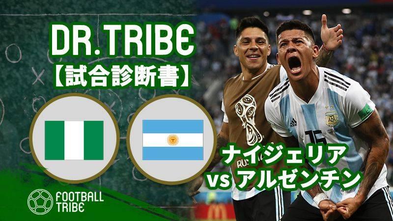 DR.TRIBE【試合診断書】W杯グループステージ ナイジェリア対アルゼンチン