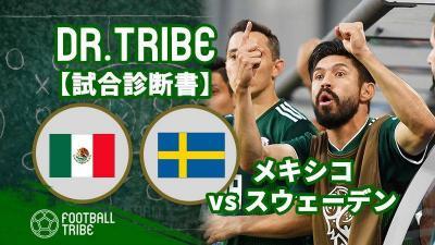 DR.TRIBE【試合診断書】W杯グループステージ メキシコ対スウェーデン