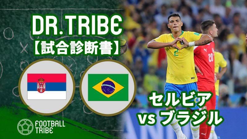 DR.TRIBE【試合診断書】W杯グループステージ セルビア対ブラジル