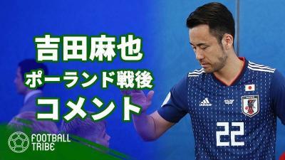 日本代表DF吉田麻也、試合後コメント「レバンドフスキはやる気なかった」