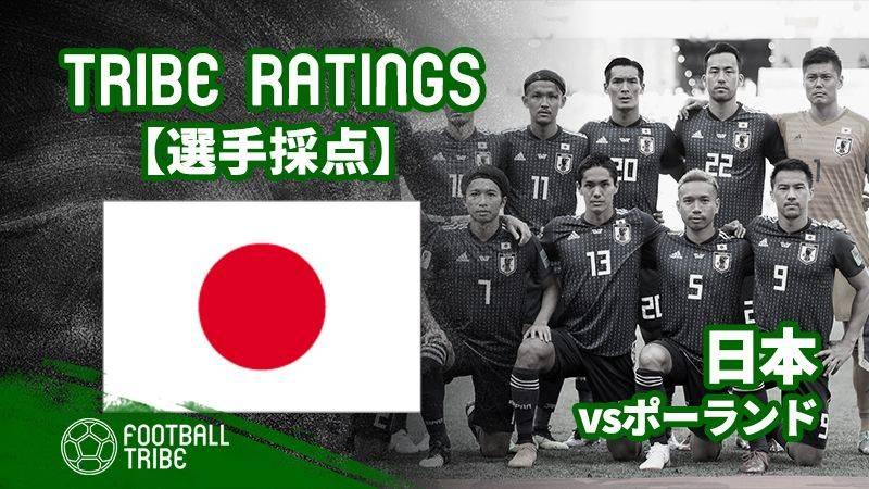 【TRIBE RATINGS】W杯グループステージ 日本対ポーランド:日本編