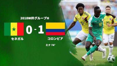 セネガル相手に虎の子の1点守り切ったコロンビアが決勝T進出