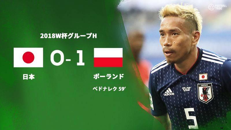日本代表、ポーランド代表に敗北も決勝トーナメント進出決定