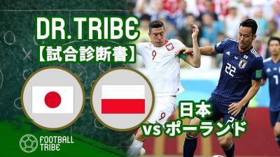 DR.TRIBE【試合診断書】W杯グループステージ 日本対ポーランド