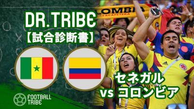 DR.TRIBE【試合診断書】W杯グループステージ セネガル対コロンビア