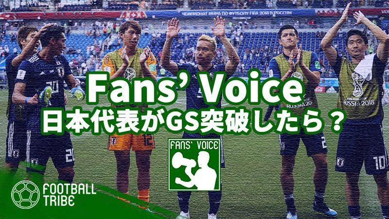 【Fans' Voice】日本代表がGS突破を決めたらサッカーの女神にどんな行動で感謝する?