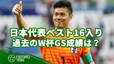 W杯初戦勝利で16強は今大会も。過去の日本代表GS成績は…?