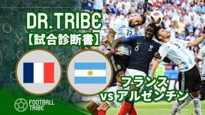 DR.TRIBE【試合診断書】W杯決勝トーナメント1回戦 フランス対アルゼンチン