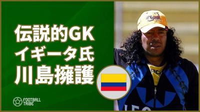 元コロンビア代表GKイギータ氏が川島永嗣を擁護。母国敗北には失望隠せず