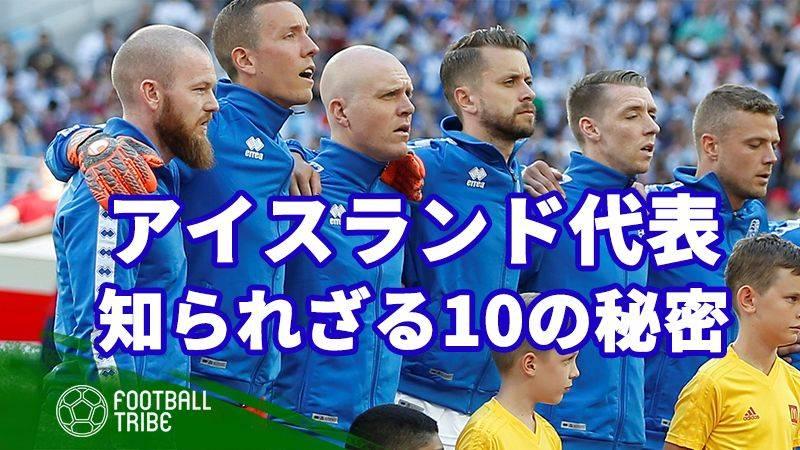 選手の副業から応援の起源まで、アイスランド代表にまつわる10の秘密