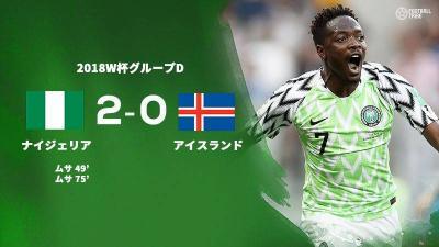 ナイジェリア、ムサの2得点でアイスランドを撃破し今大会初勝利