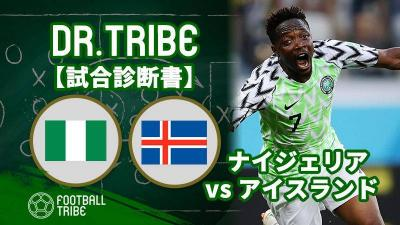 DR.TRIBE【試合診断書】W杯グループステージ ナイジェリア対アイスランド