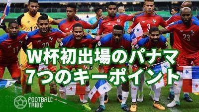 悲願のW杯初出場、パナマ代表を知るための7つのキーポイント